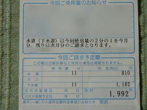 P1070473
